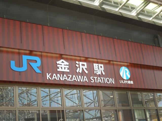 金沢駅の看板