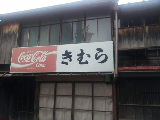 金沢ひがし茶屋街の古い看板
