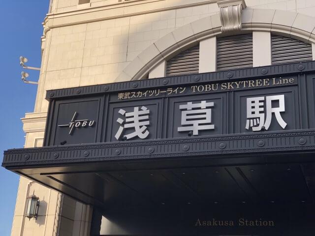 浅草駅の外観